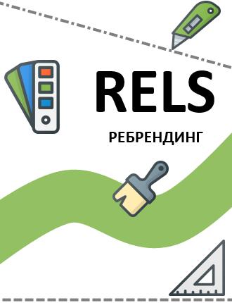 Старт ребрендинга RELS (февраль 2016)