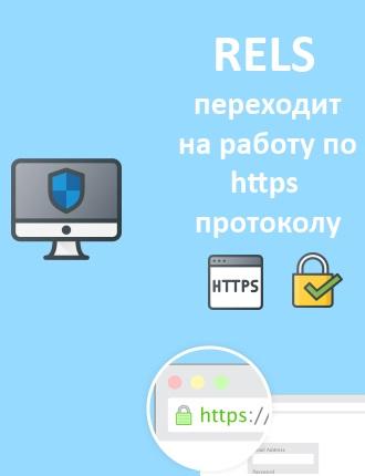 Сайт RELS переходит на работу по https протоколу (Апрель 2016)