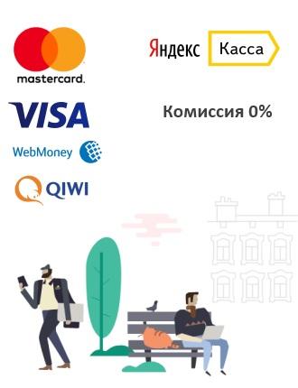 Яндекс Касса (Март 2016)