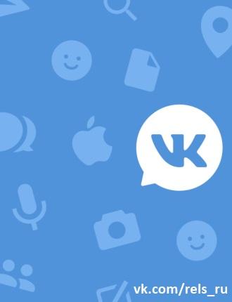 RELS обновляет официальную группу Вконтакте (Май 2016)